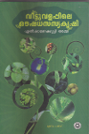 Thumbnail image of Book Veettuvalappile Oushadha Sasyakrishi