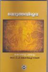 Thumbnail image of Book വേലുത്തമ്പി ദവള