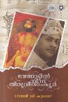 Venattil Ninnu Thiruvithamkoor