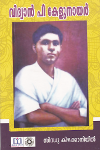 Thumbnail image of Book വിദ്വാന് പി കേളുനായര്