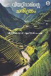 Thumbnail image of Book വിയറ്റ്നാമിന്റെ ചരിത്രം