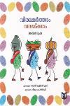 Thumbnail image of Book വിരലമര്ത്താം വരയ്ക്കാം