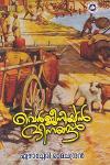 Thumbnail image of Book വെര്ജീനിയര് ദിനങ്ങള്