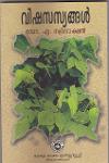 Thumbnail image of Book Visha Sasyangal
