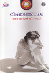 Thumbnail image of Book വിഷാദരോഗം