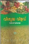Thumbnail image of Book Vishudha Vilave