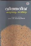 Thumbnail image of Book Vitharivu Karuthalum Bhaviyum