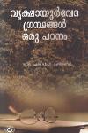Thumbnail image of Book Vrikshaayurvedagranthangal