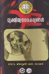 Thumbnail image of Book Vyakthithva Vaikalliyangal