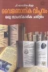 Thumbnail image of Book Vyjnanika Viplavam