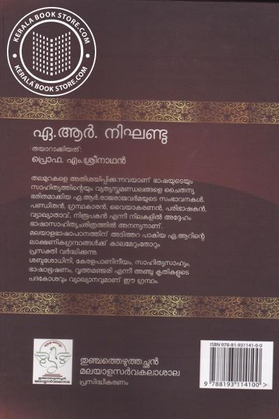 back image of A R Nighandu