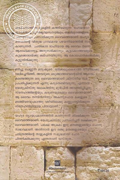back image of Aadaam Muthal Anthikristhu Vare