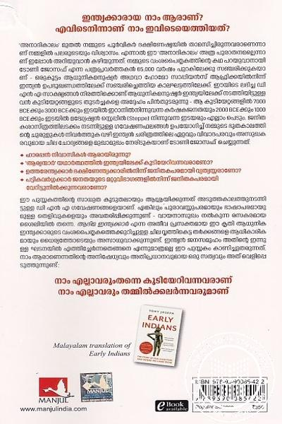 back image of ആദിമ ഇന്ത്യാക്കാര്