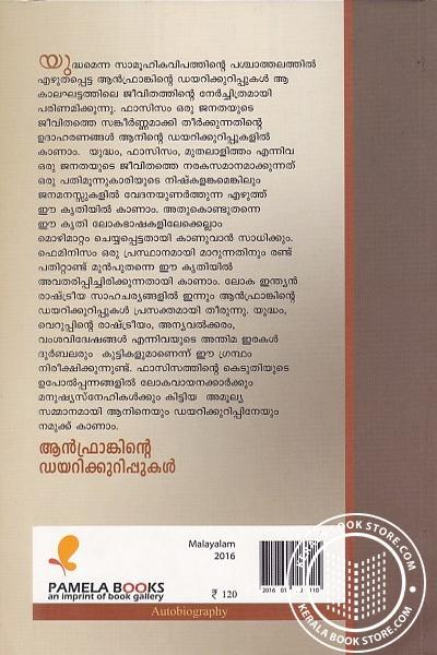 back image of ആന്ഫ്രാങ്കിന്റെ ഡയറിക്കുറിപ്പുകള്