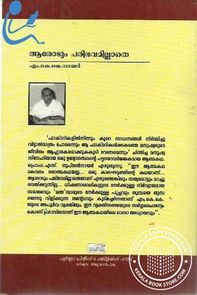 back image of Aarodum Paribhavamillathe