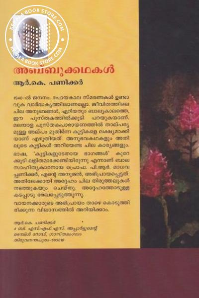back image of അബ്ബുക്കഥകള്