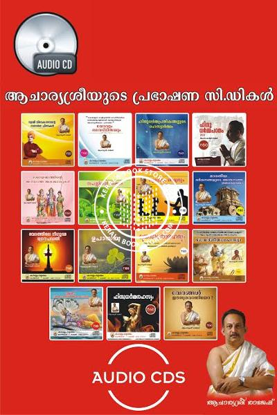 back image of ആചാര്യശ്രീയുടെ പ്രഭാഷണ ഓഡിയോ സി ഡികള്