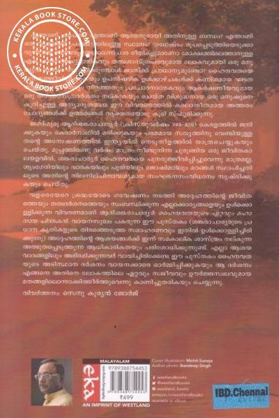 back image of ആദി ശങ്കരാചാര്യന്