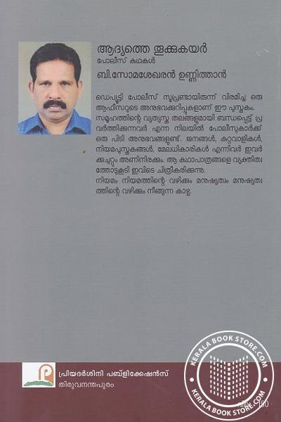 back image of Adhyathe Thookkukayar Police Kathakal