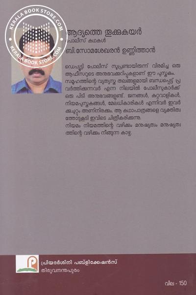back image of Adyathe Thookkukayar