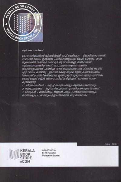 back image of അഗാധത