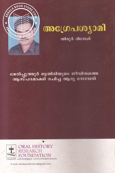back image of Agrepasyami