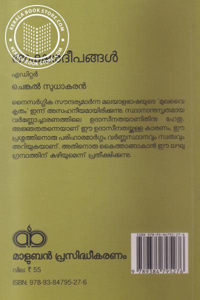 back image of അക്ഷരദീപങ്ങള്