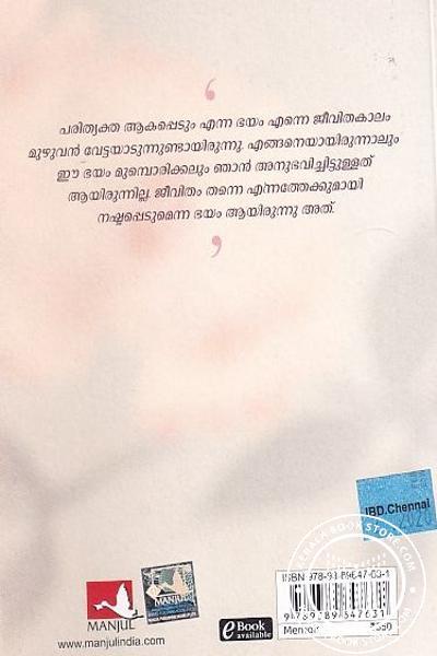 back image of അമരതാരം