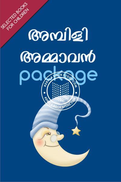back image of അമ്പിളി അമ്മാവൻ പാക്കേജ്