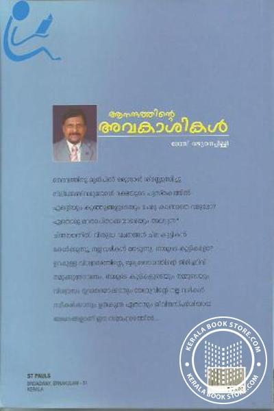 back image of Anandathinte Avakasikal