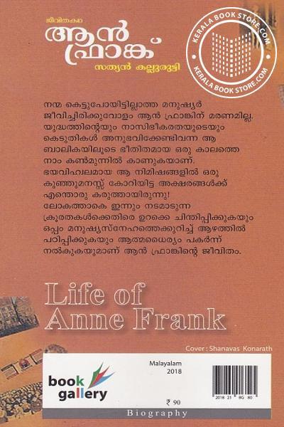 back image of ആന്ഫ്രാങ്കിന്റെ ജീവചരിത്രം