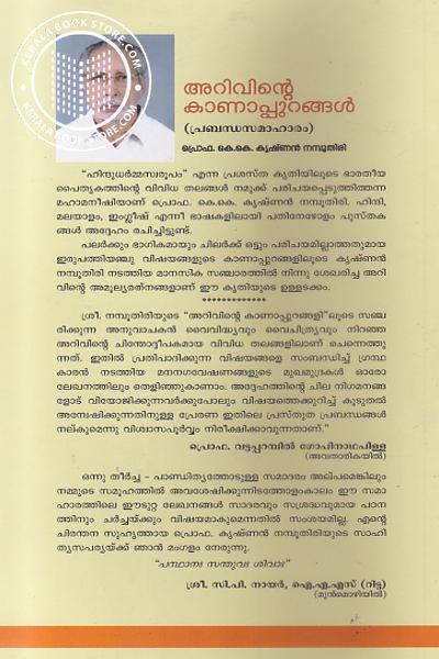 back image of Arivinte Kanapurangal