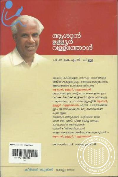 back image of ആശാന് ഉള്ളൂര് വള്ളത്തോള്