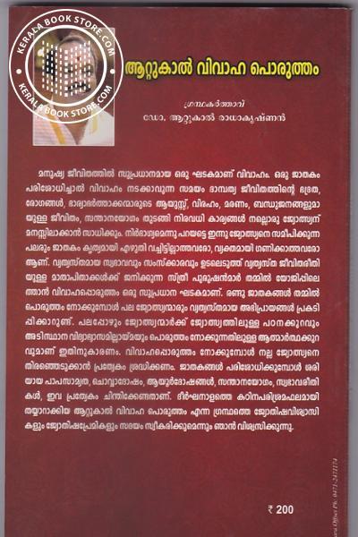 back image of Attukal Vivaha Porutham