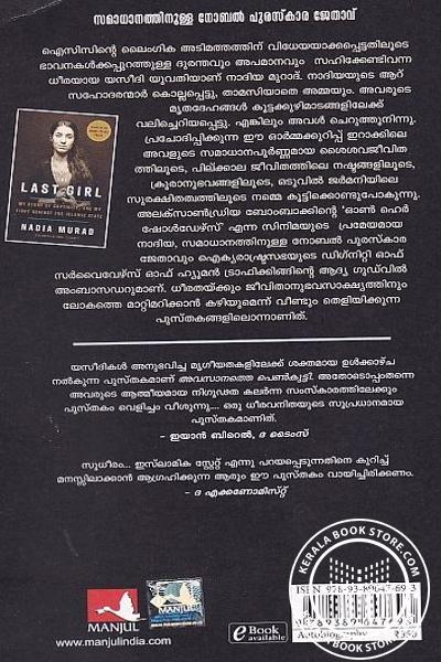 back image of അവസാനത്തെ പെണ്കുട്ടി