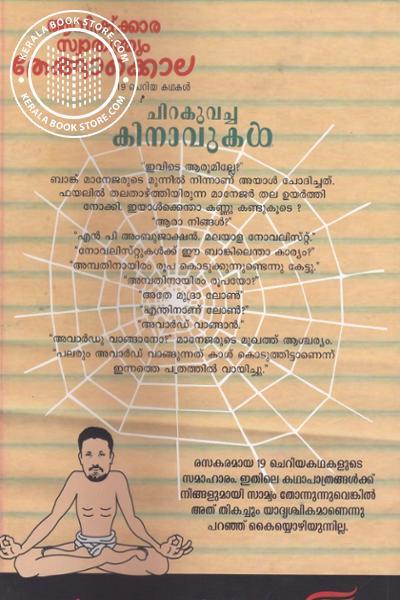 back image of Avishkkara Swathndram Thegakkola