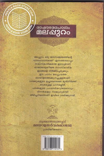 back image of Bashabheda Padanam Malappuram