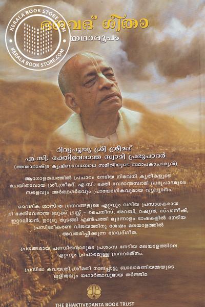 back image of Bhagavatgeetha Yatharoopam