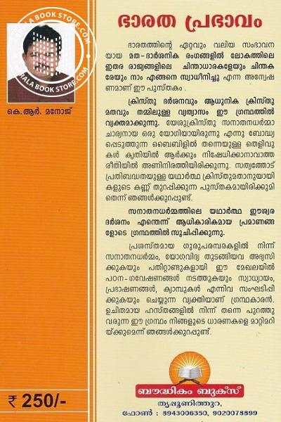 back image of ഭാരത പ്രഭാവം