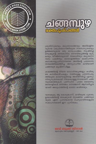 back image of Bharathathile Mathagalum Darshanangalum