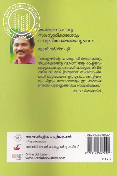 back image of Bhashamanobhavavum Samskarikadesavum Samoohika Bhashasasthra Patanam