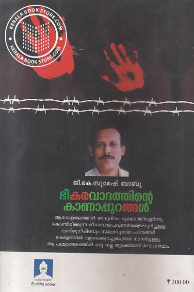 back image of Bheegaravadathinte Kanappurangal