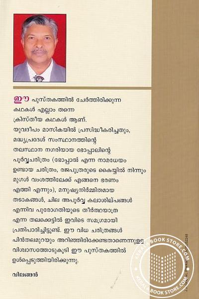 back image of ഭോപ്പാല് വിത്ത് ലൗവ്