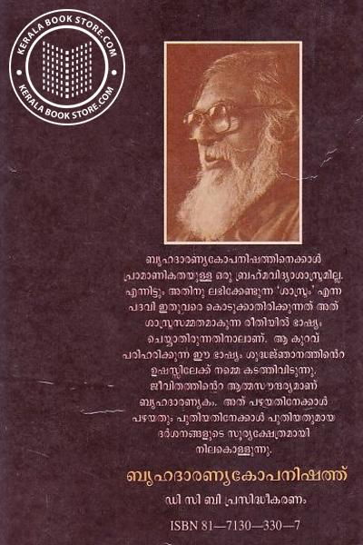 back image of ബൃഹദാരണ്യകോപനിഷത്ത് - 2