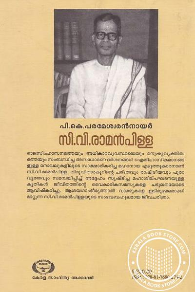 back image of സി വി രാമന്പിള്ള