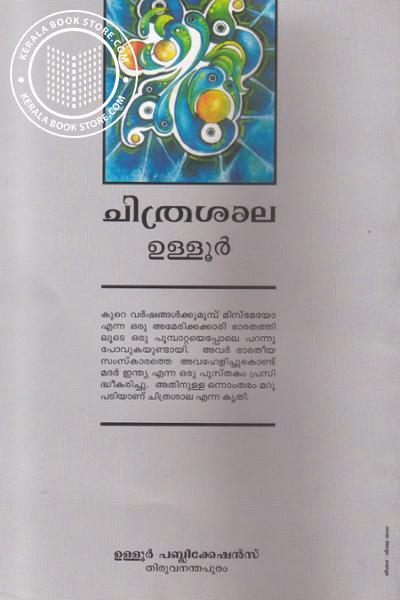 back image of ചിത്രശാല