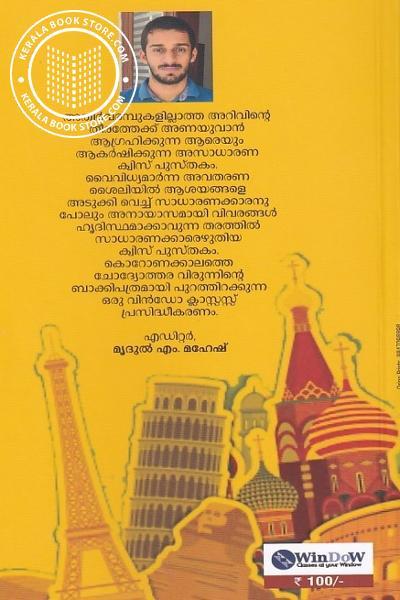 back image of ചോദ്യമുണ്ടോ സഖാവെ ഉത്തരമെടുക്കാന്