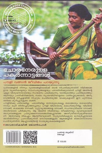 back image of ചോരനേരുള്ള പകര്ന്നാട്ടങ്ങള്