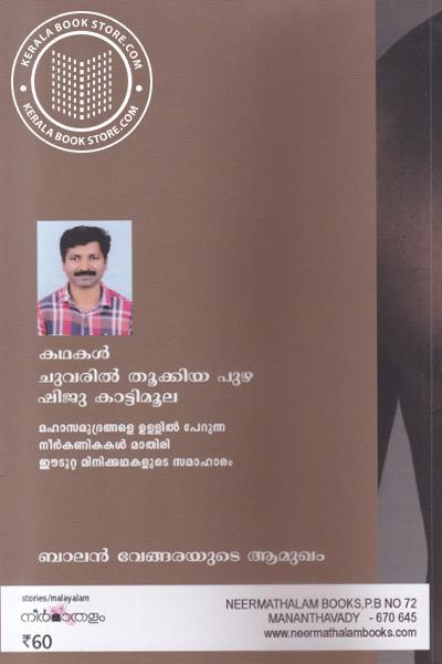 back image of Chuvaril Thookkiya Puzha