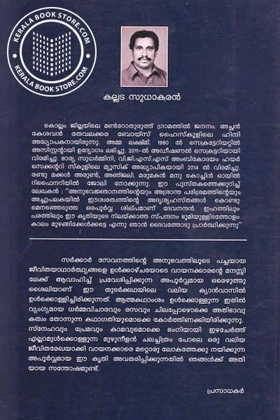 back image of ദേവനന്ദന്